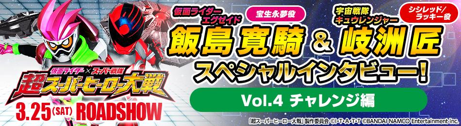 映画 仮面ライダー×スーパー戦隊超スーパーヒーロー大戦 キャンペーンページ